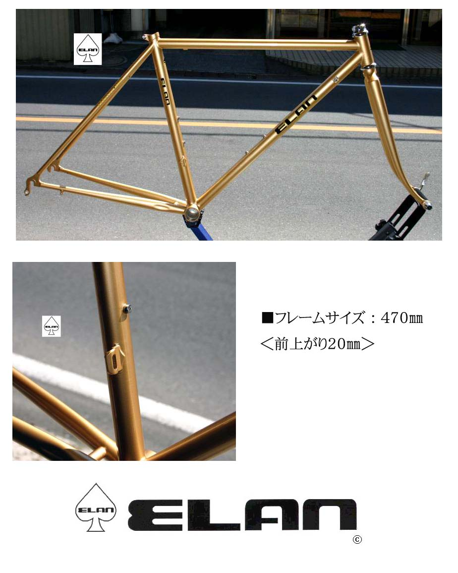 ELAN−104 ロードフレーム