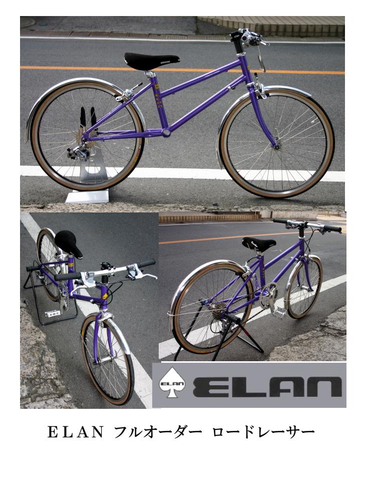 ELAN−67 ELAN 小径ロード完成車